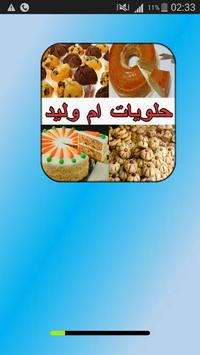 حلويات ام وليد 2017 poster