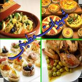 شهيوات مطبخي icon