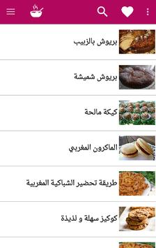 شهيوات مطبخي apk screenshot