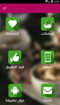 شهيوات مطبخي poster