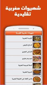 شهيوات مغربية تقليدية screenshot 1