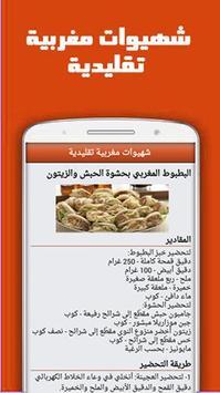 شهيوات مغربية تقليدية screenshot 2