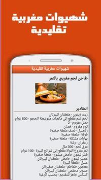 شهيوات مغربية تقليدية screenshot 3