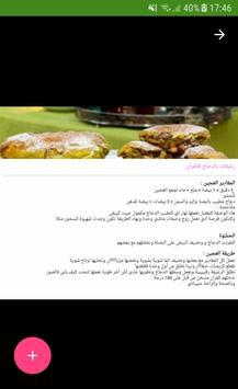 شهيوات مغربية -  شهيوات رمضان 2018 screenshot 3