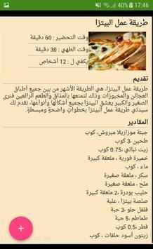 شهيوات مغربية -  شهيوات رمضان 2018 screenshot 2