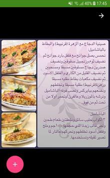 شهيوات مغربية -  شهيوات رمضان 2018 screenshot 4