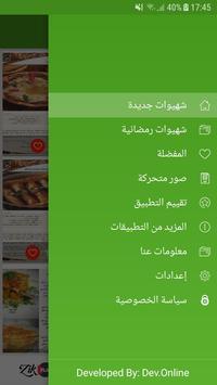 شهيوات مغربية -  شهيوات رمضان 2018 screenshot 5