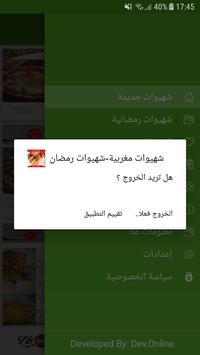 شهيوات مغربية -  شهيوات رمضان 2018 screenshot 6