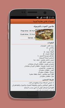 شهيوات بلادي مغاربة أوروبا apk screenshot