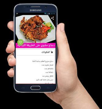 شهيوات رمضان أطباق و أكلات بدون انترنت 2018 screenshot 4