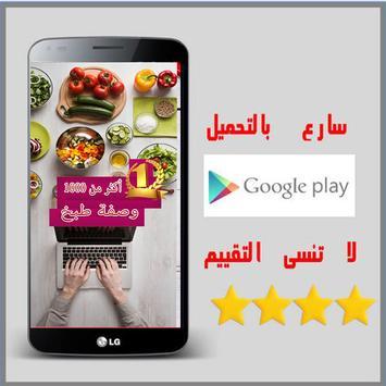 شهيوات رمضان أطباق و أكلات بدون انترنت 2018 screenshot 6