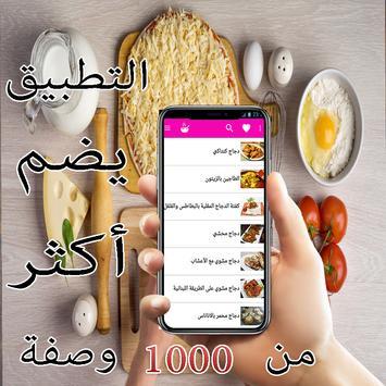 شهيوات رمضان أطباق و أكلات بدون انترنت 2018 screenshot 2