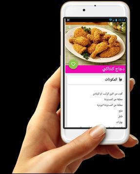 شهيوات رمضان أطباق و أكلات بدون انترنت 2018 screenshot 3
