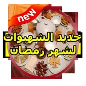 شهيوات رمضانية icon