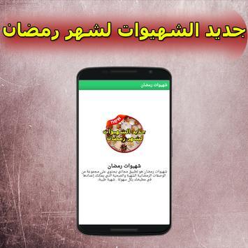 شهيوات رمضانية apk screenshot