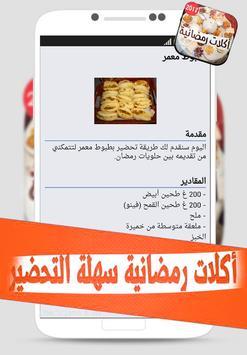 شهيوات رمضان سهلة و لذيذة و بدون انترنت apk screenshot