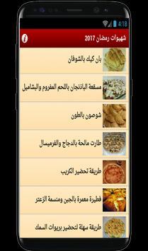 أشهى شهيوات رمضان 2018 بدون نت screenshot 1