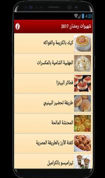 أشهى شهيوات رمضان 2018 بدون نت screenshot 2