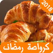 وصفات كرواصة - رمضان 2018 icon
