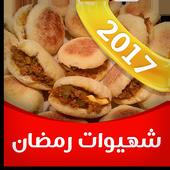 شهيوات رمضان 2017 - أخر اصدار icon