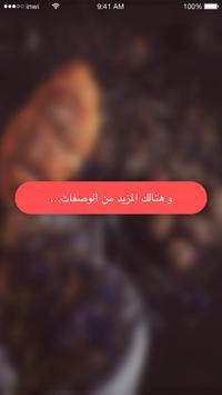 شهيوات رمضان 2017 - أخر اصدار screenshot 5