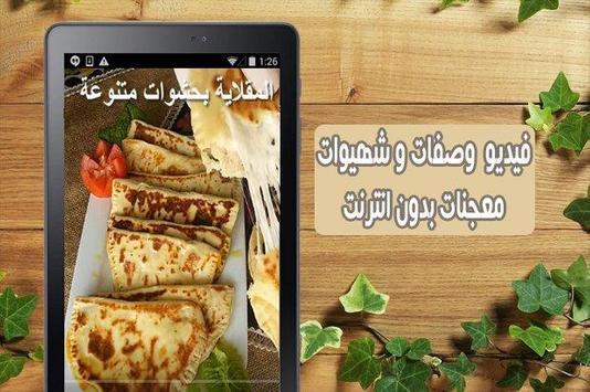 وصفات رمضان شهيوات و معجنات بالفيديو وبدون انترنت poster