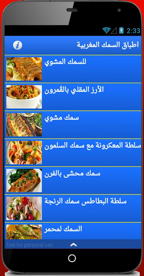 اطباق السمك المغربية for Android - APK Download