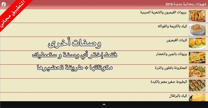 شهيوات رمضانية جديدة 2016 apk screenshot