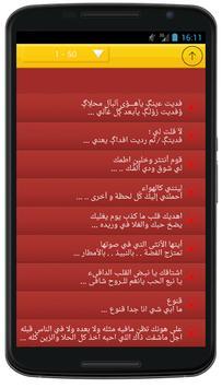 اشعار حب وغرام 2016 apk screenshot