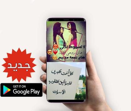 شعر عن الاخت For Android Apk Download