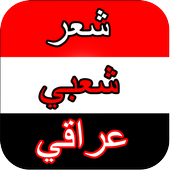 شعر شعبي عراقي جديد 2016 icon
