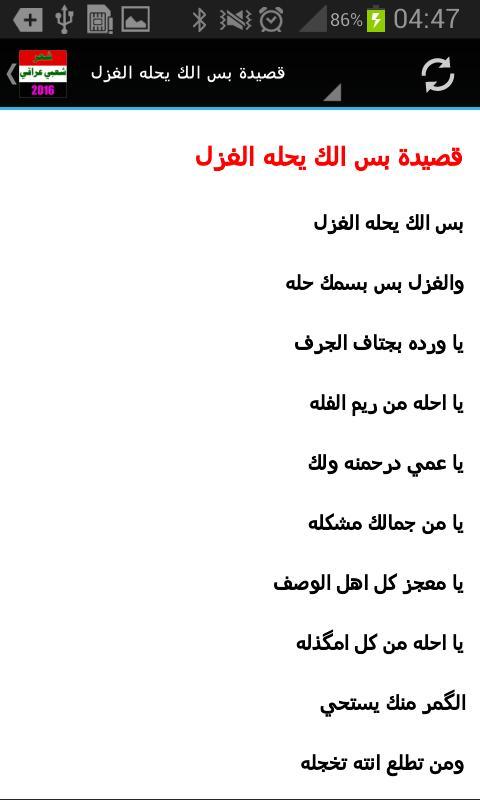 شعر شعبي عراقي 2016 For Android Apk Download