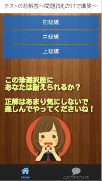 テストの珍解答~問題読むだけで爆笑~ poster