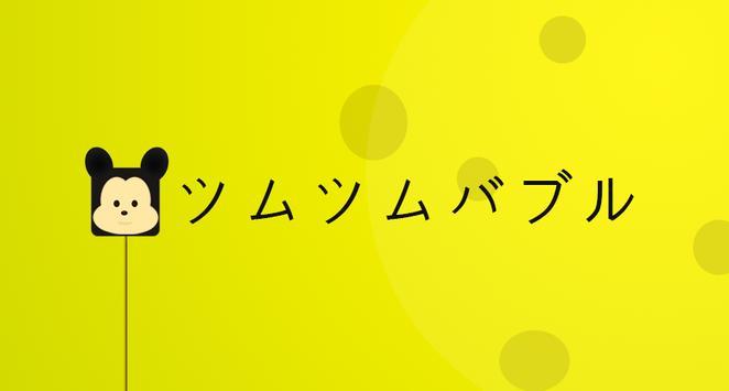 ツムツムバブル poster