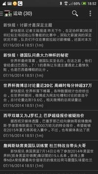 China News apk screenshot