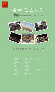 중국 한인교회 poster