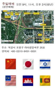중국 한인교회 apk screenshot