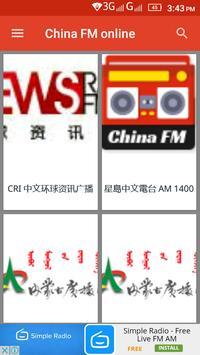 Chinese FM Radio Online 广播中国 screenshot 1