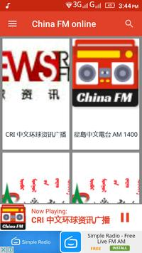 Chinese FM Radio Online 广播中国 screenshot 3