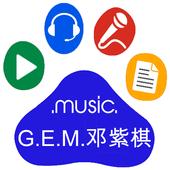 G.E.M.邓紫棋 喜欢你 夜空中最亮的星 桃花诺 泡沫 心之焰 后会无期 AINY 2017 icon