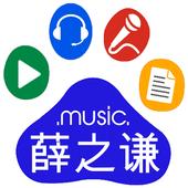 薛之谦 Joker Xue 演员 演唱会 个人资料 歌曲 你还要我怎样 安和桥 album 爱情 icon