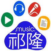 祁隆 Qi Long 歌曲 演唱会 全部新的歌 人生路 愛你一生  愛的期限 等你等了那么久 mix icon