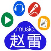 赵雷 Zhao Lei 成都 演唱会 歌手 南方姑娘 我是歌手 歌曲 阿刁 无法长大 歌词 mp3 icon
