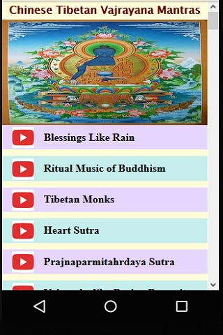 Buddhist Vajrayan Mantra Chinese Tibetan for Android - APK
