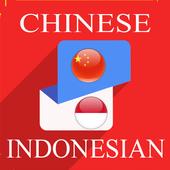 Chinese Indonesian Translator icon
