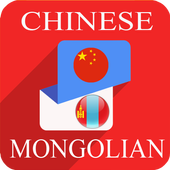 Chinese Mongolian Translator icon