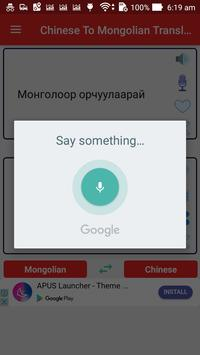Chinese Mongolian Translator screenshot 10