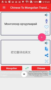 Chinese Mongolian Translator screenshot 1