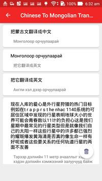 Chinese Mongolian Translator screenshot 4