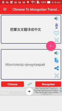 Chinese Mongolian Translator screenshot 8